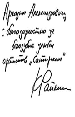 "Аркадию Александровичу, за белозубые улыбки артистов ""Сатирикон""!"