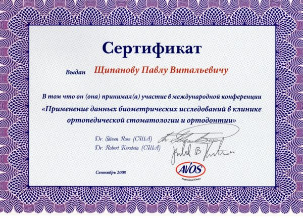 2008.09 Применение данных биометрических исследований в клинике ортопедической стоматологии и ортодонтии