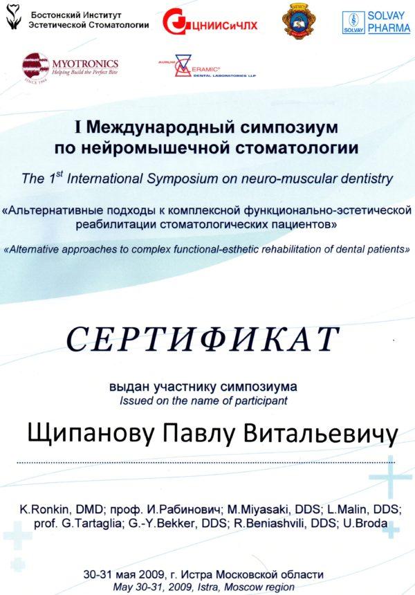 2009.05.30-31 I Международный симпозиум по нейромышечной стоматологии