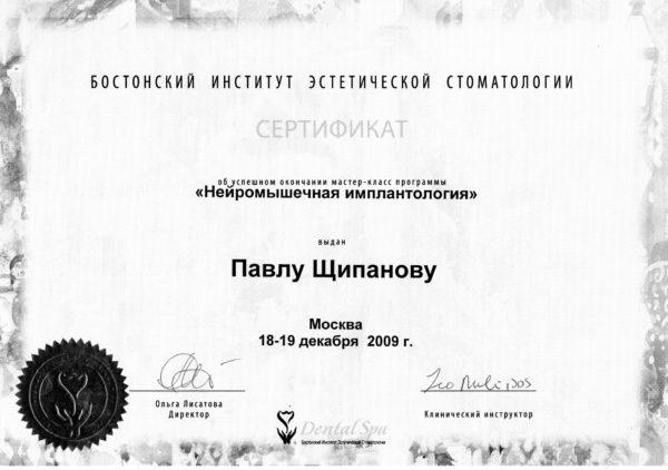2009.12.18-19 Нейромышечная имплантология