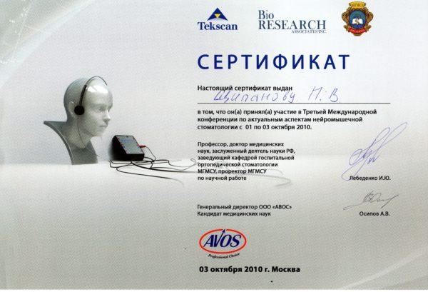 2010.10.01-03 Третья Международная конференция по актуальным аспектам нейромышечной стоматологии