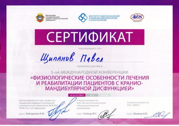 2012.09.28-29 Физиологические особенности лечения и реабилитации пациентов с кранио-мандибулярной дисфункцией