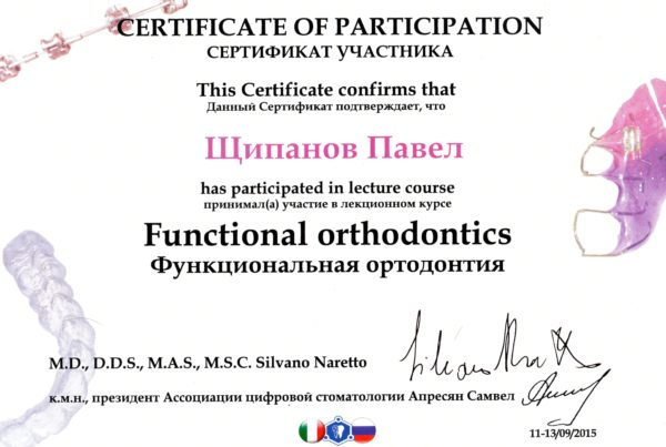 2015.09.11-13 Функциональная ортодонтия