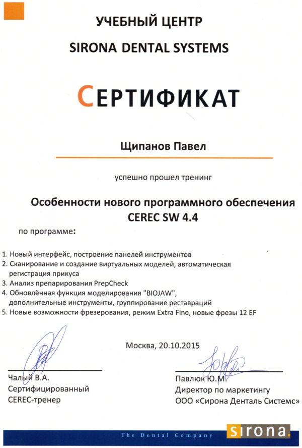 2015.10.20 Особенности нового программного обеспечения CEREC SW 4.4