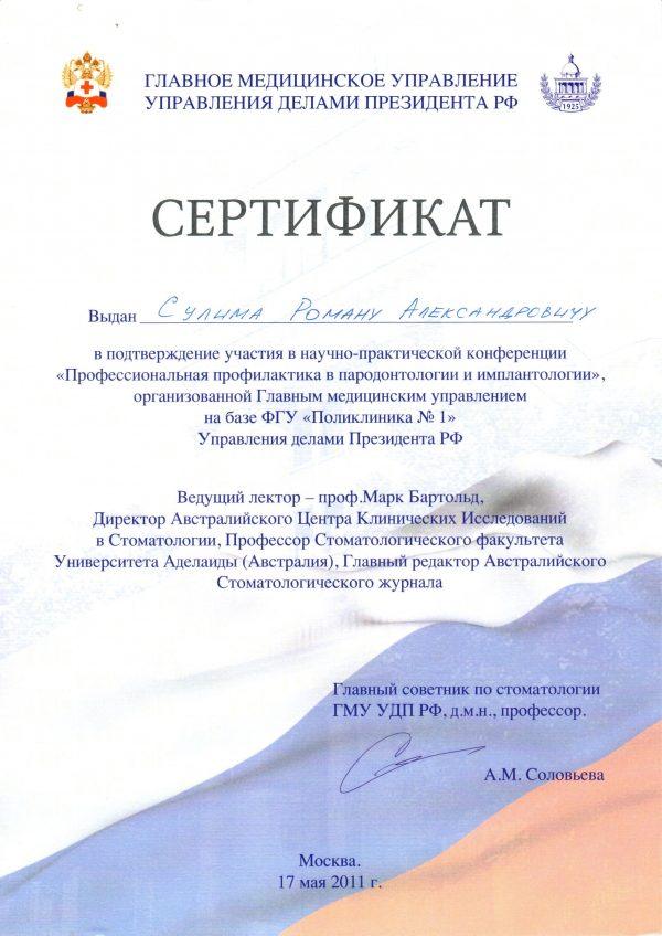 2011.05.17. Профессиональная профилактика в пародонтологии и имплантологии