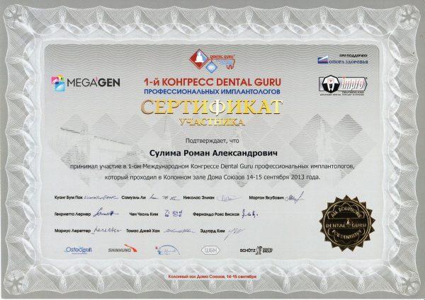 2013.09.14-15. 1-ый международный конгресс Dental Guru профессиональных имплантологов.