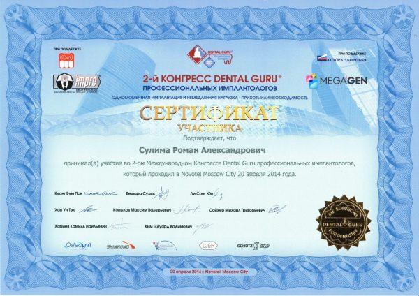 2014.04.20. 2-ой международный конгресс Dental Guru профессиональных имплантологов.